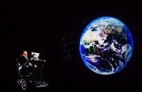 الفيزيائي الأشهر في العالم يتوقع موعدا جديدا لنهاية الأرض