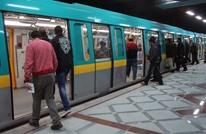 مصر ترفع أسعار تذاكر المترو للمرة الثالثة في 3 سنوات