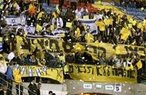 أوبزيرفر: مشجعو نادي إسرائيلي اشتراه إماراتي يهددون بالتمرد