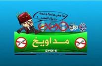 """""""مداويخ"""" لعبة تجسد إبداع المغاربة في حملة المقاطعة (صور)"""