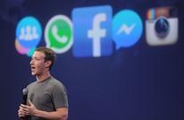 فيسبوك يرتكب خطأ يغير إعدادات الخصوصية لـ14 مليون شخص