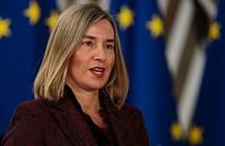 الاتحاد الأوروبي يدعو إلى تجنب التصعيد مع إيران