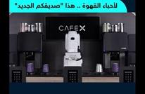 """Cafe X"" روبوت يقدم لك القهوة كما تحبها.. هل تحتاج إليه في مكان عملك؟"