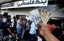 السلطة تصرف رواتب موظفيها في غزة والخصم وصل لـ50%