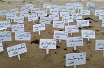 فلسطينيو 48 يحيون ذكرى مجزرة الطنطورة