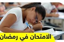 كيف تجتاز امتحاناتك وتضمن التفوق وأنت صائم؟