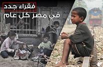 خريطة دعم الفقراء في مصر.. فقراء جدد كل عام (إنفوغرافيك)