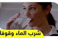 تعرف على أضرار شرب الماء وقوفاً