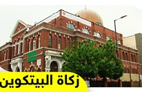 لأول مرة.. مسجد في بريطانيا يقبل الزكاة والصدقات بالعملة الرقمية!