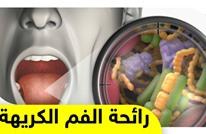 نصائح مفيدة للتخلص من رائحة الفم الكريهة أثناء الصيام