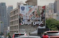 حزب الله يحشد للانتخابات اللبنانية غدا.. والحريري يكافح