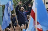 هكذا علق الحريري على نتائج الانتخابات البرلمانية اللبنانية (شاهد)