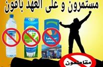 هل حققت حملات المقاطعة بالمغرب غاياتها؟