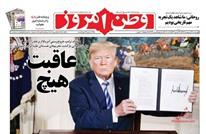 هكذا كانت ردود فعل صحف ونخب إيران حيال قرار ترامب (صور)