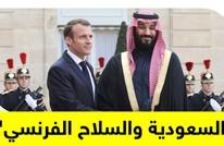 ما حقيقة سفينة السلاح السعودية التي غادرت ميناء فرنسيا؟