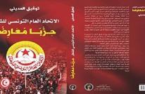 """تونس.. """"اتحاد الشغل"""" وجدلية العلاقة بين النقابي والسياسي"""