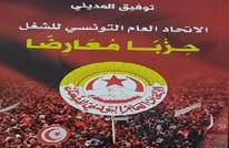 تونس.. اتحاد الشغل كون السياسيين وآن له أن ينشئ حزبا