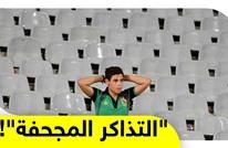 أسعار تذاكر مباريات أمم أفريقيا تثير موجة من الغضب والسخرية في مصر