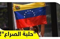 الاستقطاب الدولي يشتد في فنزويلا.. أي مصير ينتظر هذا البلد؟