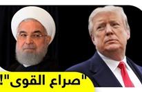 ماذا تعرفون عن ميزان القوة بين أمريكا وإيران؟