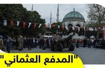 المدافع العثمانية.. علامة فارقة في عادات رمضان في تركيا
