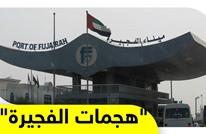 استهدفت سفنا سعودية.. لمصلحة من هجمات الفجيرة في الإمارات؟