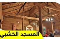 """مسجد """"غوجيلي"""".. مبني بالكامل من الخشب دون استعمال مسمار واحد"""