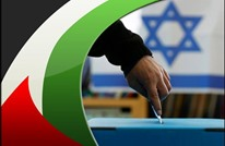 تقرير يدعو لوحدة الفلسطينيين تحسبا لصفقة القرن
