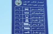 """انتقادات واسعة لأسعار عبور جسر """"تحيا مصر"""" وسخرية من النظام"""