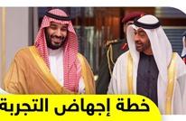 هدفها السودان.. خطة سعودية إماراتية مكررة لإفشال الثورات العربية
