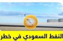 احتقان كبير في المنطقة بعد استهداف النفط السعودي.. كيف سيأتي الرد؟