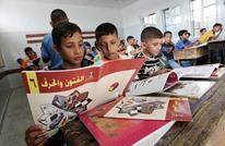 تحريض إسرائيلي لوقف تمويل أوروبا المناهج الفلسطينية
