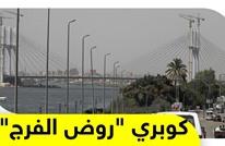 موجة غضب وسخرية في مصر من تكلفة إنشاء كوبري روض الفرج الجديد