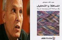 عبد الله حمودي ومحاولة صياغة أنثروبولوجيا عربية