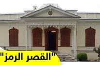 """""""قصر هُنكار"""".. حين تجتمع الجمهورية التركية بالحضارة العثمانية"""