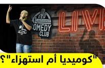 فنان كوميدي يمثل أمام القضاء السعودي بسبب حرب اليمن