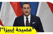 هل توقف فضيحة نائب المستشار النمساوي اليمين المتطرف في أوروبا؟