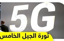 """ترقب كبير لإطلاق خدمة الـ""""5 جي"""" للإنترنت.. تعرف على أبرز مميزاتها"""