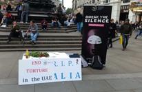"""منظمة حقوقية: المعتقلات بالإمارات يتعرضن """"للقتل البطيء"""""""