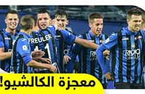 """الفضل يعود لمدافعه.. فريق أتلانتا الإيطالي على وشك تحقيق """"معجزة"""""""