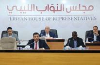 نواب ليبيا يدعون لجلسة لاعتماد مخرجات الحوار