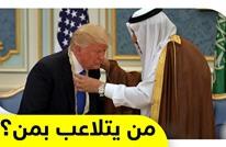 """""""ألعوبة بيد الطغاة"""".. وصف أطلق على ترامب وعلاقته بالأنظمة العربية"""