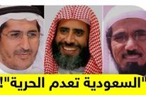 هل ينتحر النظام السعودي أمام العالم مجددا ويعدم الدعاة الوسطيين؟