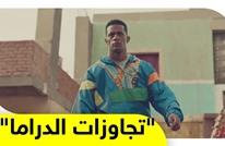 رغم سيطرة الجيش عليها.. استمرار التجاوزات في دراما مصر الرمضانية