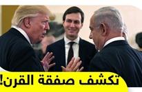 """ترتيبات اقتصادية لـ """"صفقة القرن"""" بمؤتمر عربي بحضور إسرائيلي"""