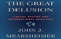 كتاب جديد يسلط الضوء على عيوب النظام الليبرالي الأمريكي