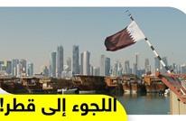 في سابقة هي الأولى عربيا.. قطر تفتح باب اللجوء إليها
