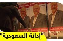 36 دولة تدين السعودية في مجلس حقوق الإنسان في قضية خاشقجي