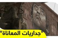 شاب فلسطيني يحول مبنى مدمرا إلى معرض لوحات فنية
