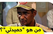 """من تجارة الإبل إلى شخصية مؤثرة في السودان.. من هو """"حميدتي""""؟"""